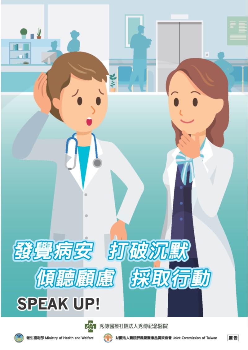 發覺病安打破沉默(加醫院LOGO).png.jpg