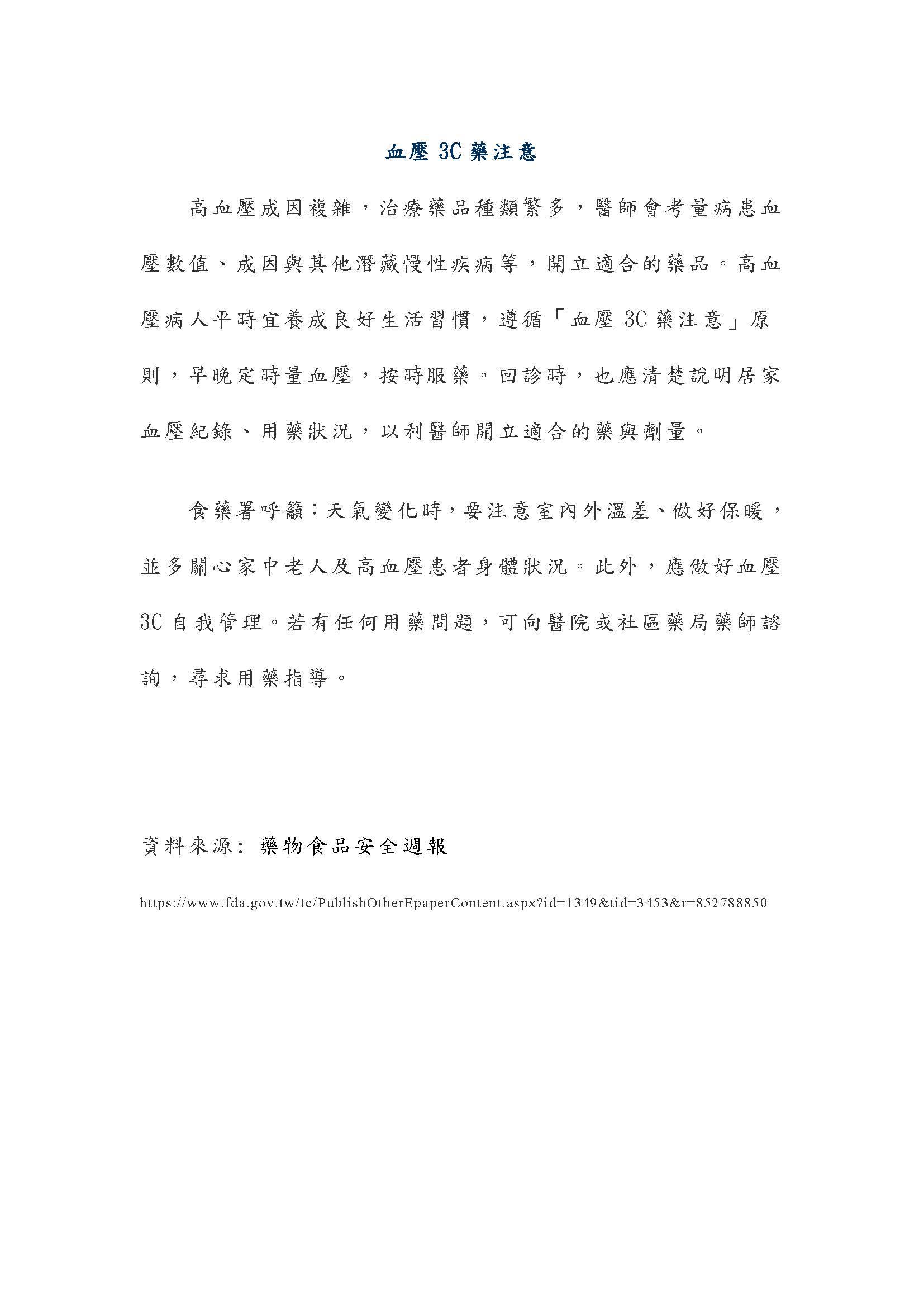 �局最新消息_�面_2.jpg