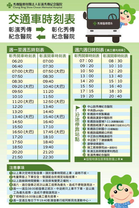 交通車時刻表更新.jpg