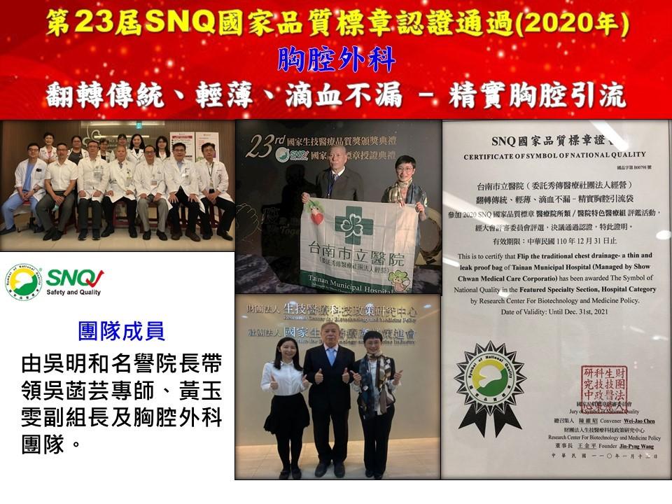 2020SNQ.jpg